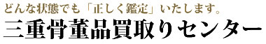 三重県内で骨董品を高価買取りいたします「三重骨董品買取りセンター」